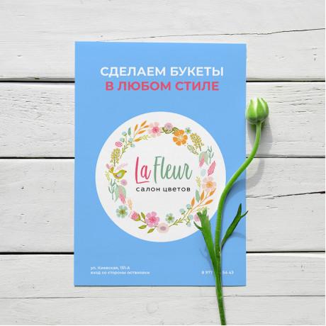 Дизайн листовок в Владивостоке